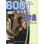 600个英文靓名任你选耿阿齐,李燕9787543318861天津科技翻译出版公司