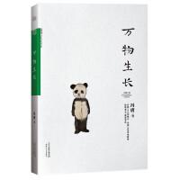 万物生长(冯唐用野气生蛮文字,讲男人长大的故事。北京三部曲之二,未删节版)
