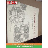 【二手9成新】中国描写生作品集