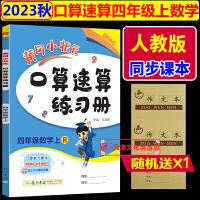 黄冈小状元口算速算四年级数学下册同步练习部编版2020春人教版