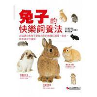 预售 正版:兔子的快乐饲养法 町田修 汉欣