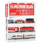 【正版新书直发】乐高创意指南 火车模型设计与搭建技巧[德]霍尔格・马特斯(Holger Matthes)9787115