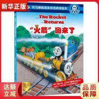 火箭回来了(我爱阅读 托马斯和朋友双语阅读绘本) 英国HIT娱乐有限公司,谢军,吴佳颖 湖南少年儿童出版社978755