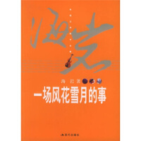 【二手书9成新】海岩作品:一场风花雪月的事海岩9787801884183现代出版社