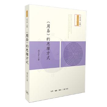 《周易》的思维方式(pdf+txt+epub+azw3+mobi电子书在线阅读下载)