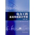 电力工程直流系统设计手册(第二版)