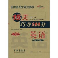 15天巧夺100分英语三年级下册20春(牛津版)全新版
