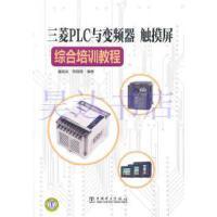 【二手旧书9成新】三菱PLC与变频器、触摸屏综合培训教程盖超会