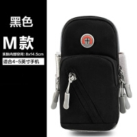 男女臂套臂袋手机包手腕包 跑步手机臂包运动手臂包臂带