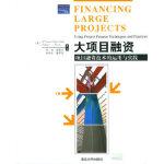 【新书店正版】大项目融资:项目融资技术的运用与实践(美)卡恩(Khan,M.F.K.),(美)帕若(Parra,R.J