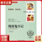 捣蛋鬼日记 (意) 万巴著 张惠倩编译 黑龙江美术出版社 9787559301567