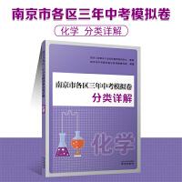 2020南京市各区三年中考模拟卷分类详解 化学 南京中考化学 含参考答案和解析 中考辅导资料书中考真题试卷集南京出版社