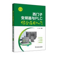 西门子变频器与PLC综合应用入门万英中国电力出版社9787519800253【可开发票】