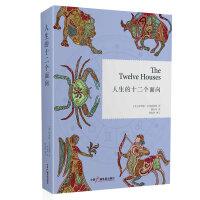 人生的十二个面向(伦敦占星学院指定教材,占星学子必备参考书)