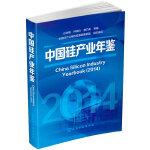 中国硅产业年鉴(2014)