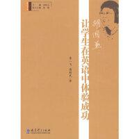 胡国燕:让学生在英语中体验成功 9787504147899 教育科学出版社