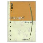 中国文献学/蓬莱阁丛书