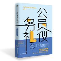 【2019新书现货出售】公务员礼仪 9787555361503 吉林教育 萝薇 知礼图书专营店
