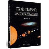 空心地球说及地月的诞生之谜尚尊洧海洋出版社9787521003819