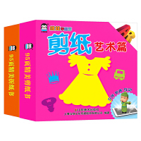 正版全新 企鹅萌萌:AR立体手工书 娃娃学纸工 (套装全2盒)剪纸+折纸 3-6岁