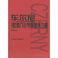 【包邮】车尔尼 160首八小节钢琴练习曲 作品821 (奥)车尔尼(Czerny,K.) 曲 人民音乐出版社 9787