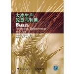 大麦生产、改良与利用