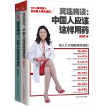 冀连梅谈:中国人应该这样用药(套装全两册)[精选套装]