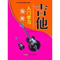 【按需印刷】―吉他入门学习指南