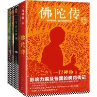 一行禅师大合集:一套写给普通人的佛学入门书(套装共4册)(佛陀传+和繁重的工作一起修行+与自己和解+幸福来自绝对的信任