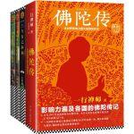 一行禅师大合集:一套写给普通人的佛学入门书(套装共4册)(佛陀传+和繁重的工作一起修行+与自己和解+幸福来自绝对的信任)