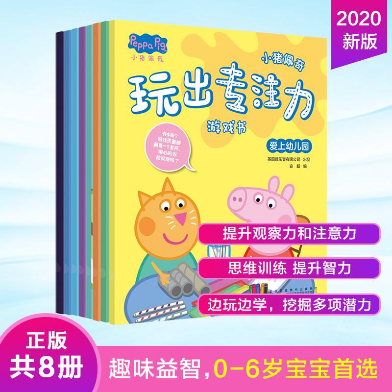 小猪佩奇玩出专注力游戏书(套装8册):结合八个不同主题生活场景,以多种游戏形式展开,由易到难在游戏中激发孩子多项潜能。 小猪佩奇新书火热上市!可爱的动画形象、熟悉的生活场景、喜爱的趣味游戏,让孩子边玩边学,玩出专注力。