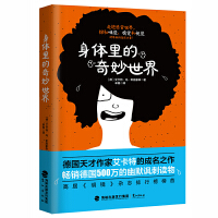 身体里的奇妙世界 图书籍 豆瓣推荐 天才作家艾卡特的成名之作 畅销德国500万的幽默讽刺读物 福建鹭江出版社