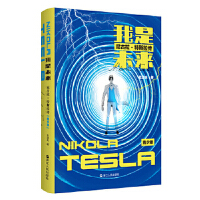 【全新直发】我是未来:尼古拉特斯拉传(青少版) 史迪夫 9787213092077 浙江人民出版社