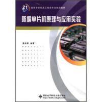 【二手旧书8成新】新编单片机原理与应用实验/信息工程类 潘永雄 西安电子科