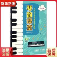 琴韵课堂―少儿电子琴集体课进阶教程(入门级) 邰方