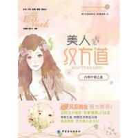 美人汉方道昕薇杂志社中国纺织出版社9787506486514