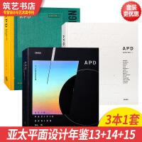 APD亚太设计年鉴13+14+15 热门系列 品牌 形象 包装 导视 标志 平面广告设计书籍