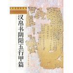 正版《汉帛书阴阳五行甲篇》 陈松长 9787806357248 上海书画出版社
