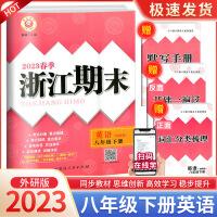 2021版浙江期末八年级下册英语外研版