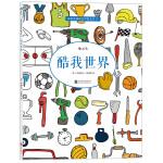 酷我世界:31张充满设计感的线稿、超酷的涂色书、舒缓压力,激活潜在艺术天赋
