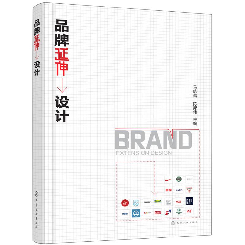 品牌延伸设计 品牌管理