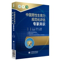 中国男性生育力规范化评估专家共识