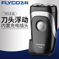 飞科(FLYCO) 剃须刀正品刮胡刀电动须刨FS830男士胡须刀充电式2刀头旋转式胡子刀