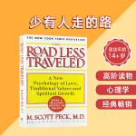 顺丰发货 The Road Less Traveled 少有人走的路 心智成熟的旅程 英文原版小说 心理学杰作 进口图