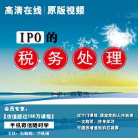 郭英杰IPO的税务处理正版高清在线视频非DVD光盘 2