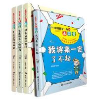 4册影响孩子一生的正能量故事书9-10-12-15岁畅销儿童文学校园励志读物三四五年级小学生课外阅读书籍我将来一定了不