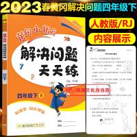 黄冈小状元解决问题天天练四年级下册小学数学人教版2020春