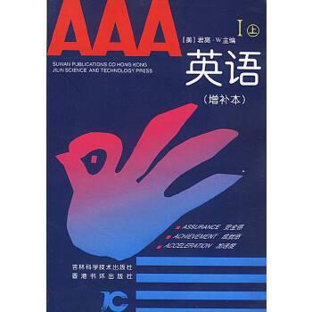AAA英语(全套7册)