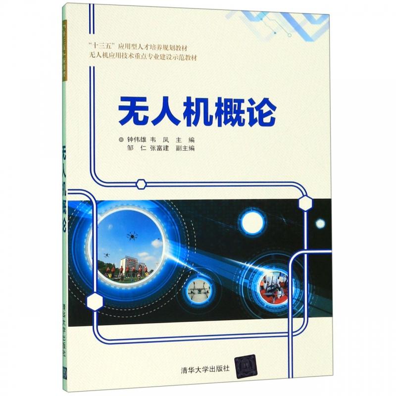 无人机概论(无人机应用技术重点专业建设示范教材十三五应用型人才培养规划教材)