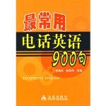 【正版全新直发】常用电话英语900句 李晓丹,林丹丹 9787508255804 金盾出版社